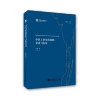 中国工业化的道路:奋进与包容