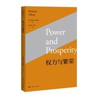 权力与繁荣