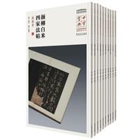 中华宝典中国国家博物馆藏法帖书系第1辑(套装十册)