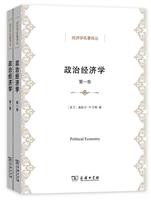 政治经济学(全两卷)