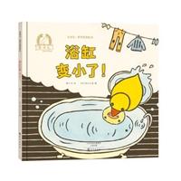 金羽毛·世界获奖绘本:浴缸变小了!