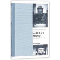 中国教会大学期刊图录