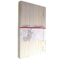 北平笺谱(木盒精装)