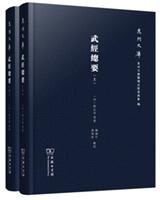 武经总要(全两册)