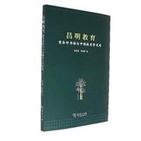昌明教育:商务印书馆与中国教育学发展