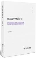 金元诗学理论研究