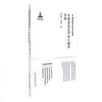 中国建筑史学的文献学传统