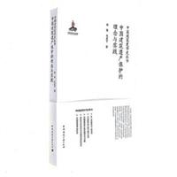 中国建筑遗产保护的理念与实践