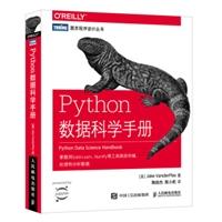 Python数据科学手册