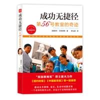 成功无捷径:第56号教室的奇迹(2017版)