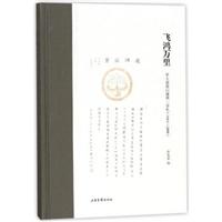 飞鸿万里:华人德致白谦慎一百札(1983—2000)(精装)