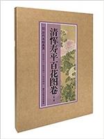 历代名绘真赏:清恽寿平百花图卷(外一种)
