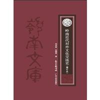 岭南近代对外文化交流史(增订本)
