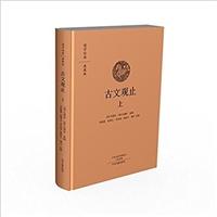 古文观止(上下):国学经典典藏版 全本布面精装