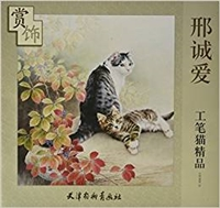 邢诚爱工笔猫精品赏饰