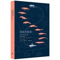 演化的故事:40亿年生命之旅