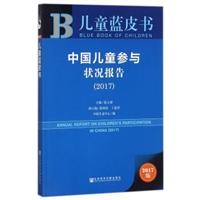 儿童蓝皮书:中国儿童参与状况报告(2017)
