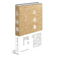 奇迹集(增订版)(精装)