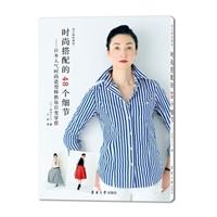 时尚搭配的48个细节:日本人气时尚造型师教你百变穿搭