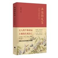 血性的失落:李国文闲话历史