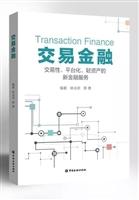 交易金融:交易性、平台化、轻资产的新金融服务