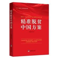 精准脱贫中国方案