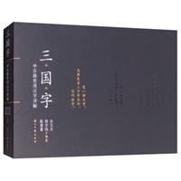 三国字:中日韩常用汉字详解