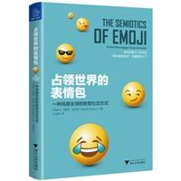占领世界的表情包:一种风靡全球的新型社交方式