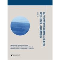浙江海洋经济发展核心示范区海洋生物产业发展研究