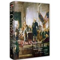 缔造共和:美利坚合众国的诞生,1783—1789