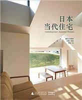 日本当代住宅