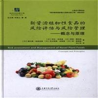 新资源植物性食品的风险评估与风险管理