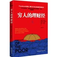 穷人的理财经