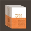 中国史学思想通论(6卷本5册)