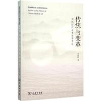 传统与变革:中国近代美术史事考论