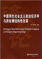 中国特色社会主义政治经济学与供给侧结构性改革