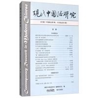现代中国语研究(2018版)