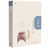 味即道:中华饮食与文化十一讲