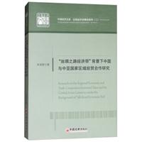 丝绸之路经济带 背景下中国与中亚国家区域经贸合作研究