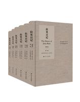 《拉贝日记》影印本 (共六卷)