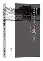 中国语言文化典藏·怀集(标话