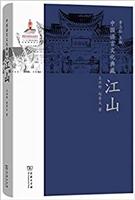 中国语言文化典藏·江山