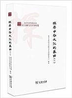 探寻中华文化的基因(一)