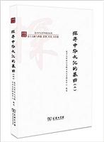 探寻中华文化的基因(二)