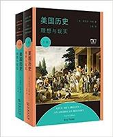美国历史:理想与现实(全两册)