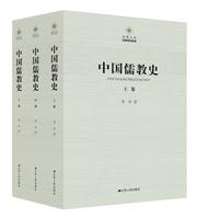中国儒教史 (上中下卷)