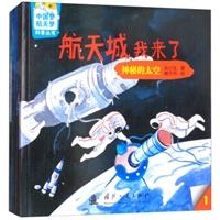 中国梦·航天梦科普丛书:航天城我来了(套装共5册)