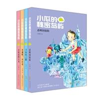 小瓜的秘密岛屿系列(套装共4册)
