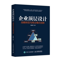 企业顶层设计 战略转型与商业模式创新