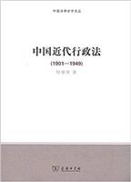 中国近代行政法(1901-1949)